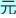 """资讯生活循环利用项目为华泰产业链""""添绿""""_企业追踪_纸业资讯【资讯】"""