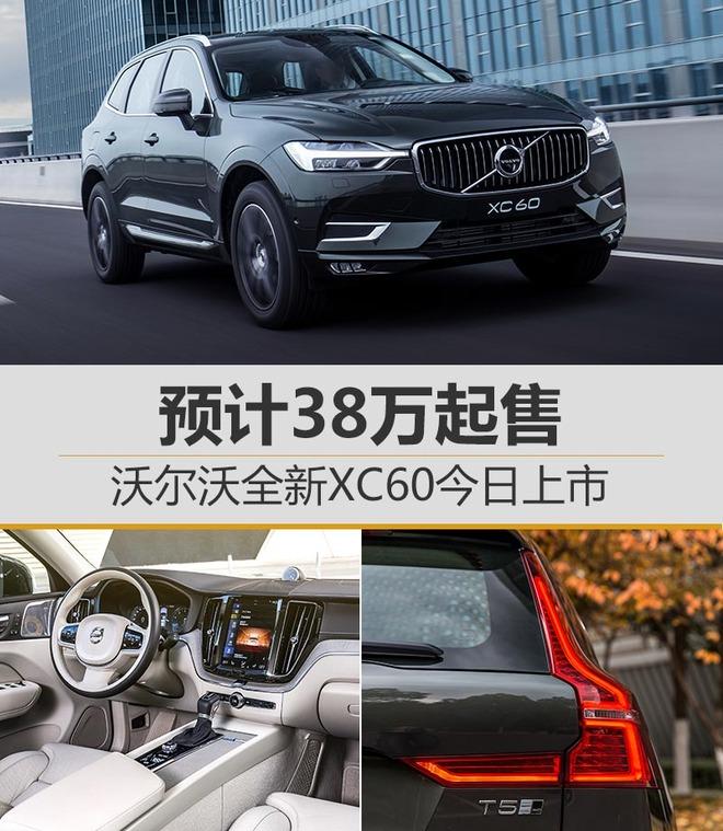 资讯生活沃尔沃全新XC60今日上市 预计38万起售