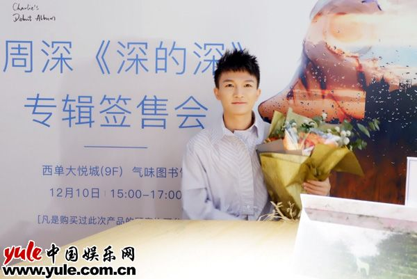 周深北京签售会完美落幕文艺青年的气息温暖粉丝的寒冬