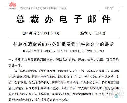 """资讯生活任正非:华为要重视低端手机,用""""荣耀""""来守_115"""