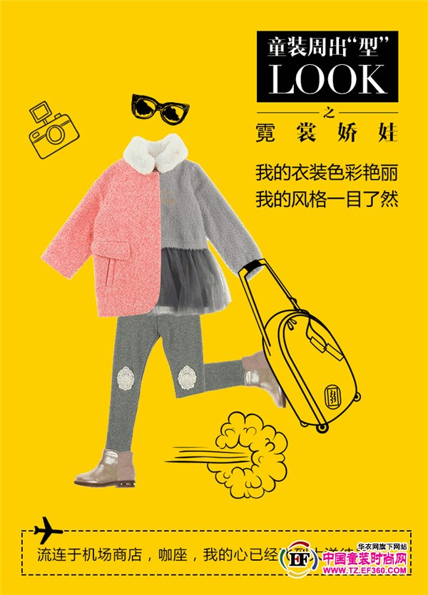"""资讯生活Balabala童装周出""""型""""LOOK 机场秀LOOK"""