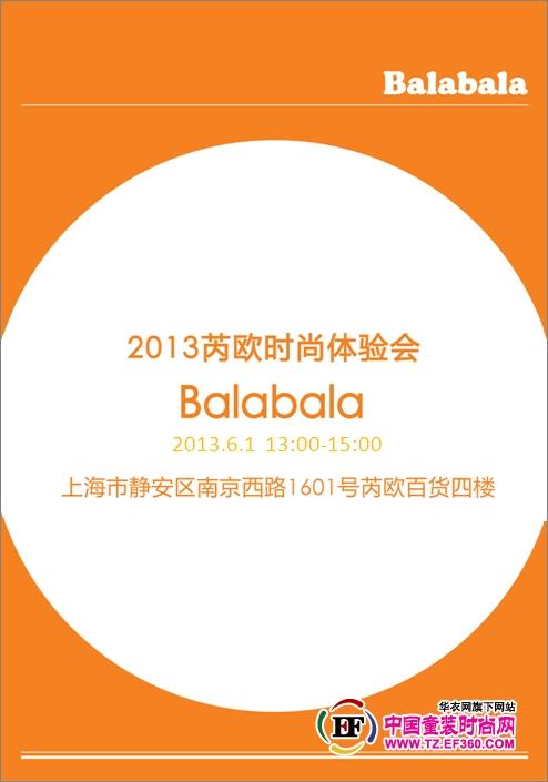 资讯生活Balabala2013芮欧时尚体验会开始啦!