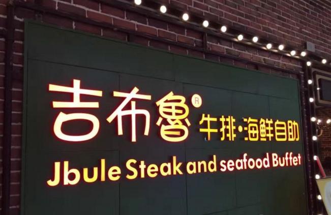 吉布鲁牛排海鲜自助西餐加盟排行榜