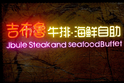 吉布鲁牛排海鲜自助烤肉店加盟