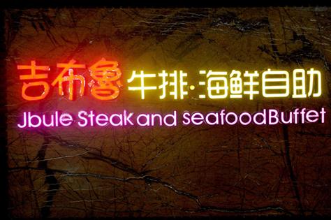 吉布鲁牛排海鲜自助烤肉加盟